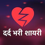 Hindi Dard Bhari Shayari  दर्दभरी धोखा बेवफा शायरी