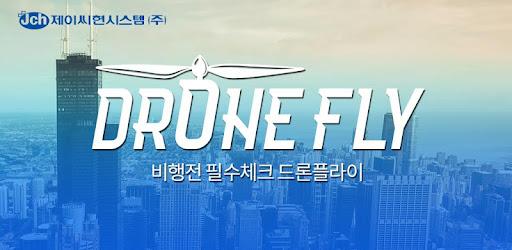 드론플라이 DroneFly