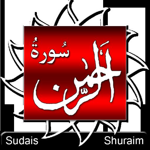 Surah-Ur-Rahman Audio (Urdu)