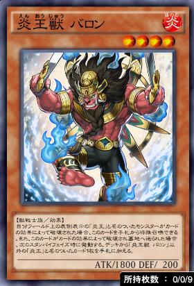 炎王獣バロン