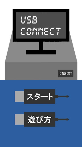 USB-Connect USB接続ゲーム