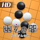 幽玄の間(囲碁) for Android Tablet