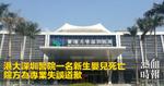 港大深圳醫院一名新生嬰兒死亡 院方為專業失誤道歉