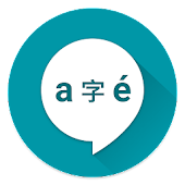 Pronounce - Free offline Text to Speech