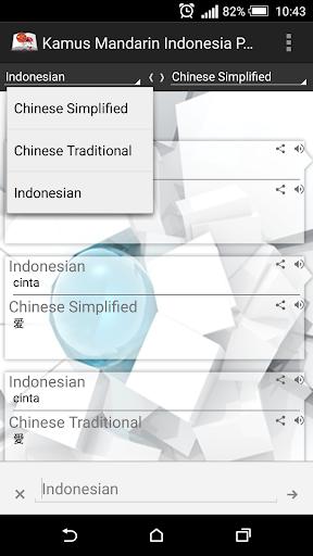 Indonesian Mandarin Dictionary