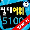 다락원 절대어휘 5100 3권 맛보기 icon