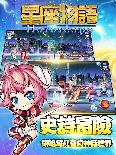 玩角色扮演App|星座物語(蘿莉正太驅魔記)免費|APP試玩