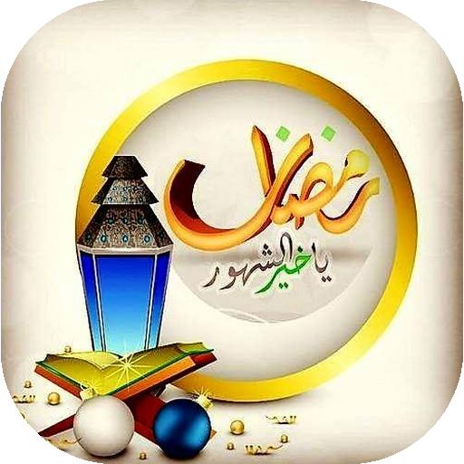 رمضان خير الشهور