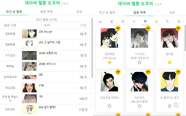 Naver Webtoon Helper