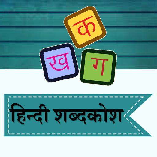 Hindi Shabdkosh