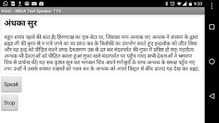 Hindi Text To Speech APK Download – Free Books & Reference APP for Android 2