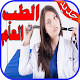 Download الطب العام مجانا For PC Windows and Mac