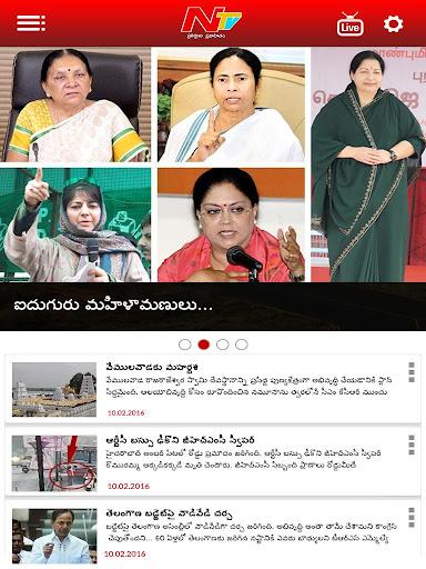 NTV Telugu screenshot 8