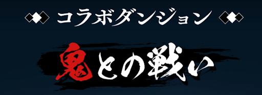 鬼滅index-コラボダンジョン