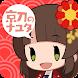 京刀のナユタ - Androidアプリ