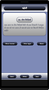 Paheli App Latest Version Download For Android and iPhone 6