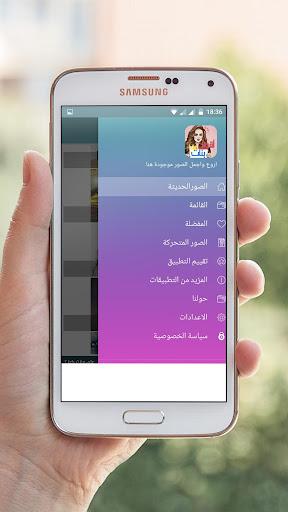 أحلى أقوال  البنات 2017 screenshot