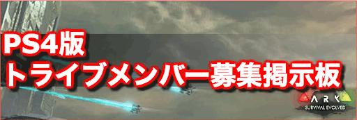 Ark トライブ