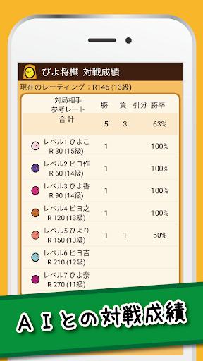 u3074u3088u5c06u68cb - uff14uff10u30ecu30d9u30ebu3067u521du5fc3u8005u304bu3089u9ad8u6bb5u8005u307eu3067u697du3057u3081u308bu30fbu7121u6599u306eu9ad8u6a5fu80fdu5c06u68cbu30a2u30d7u30ea 4.4.5 screenshots 6