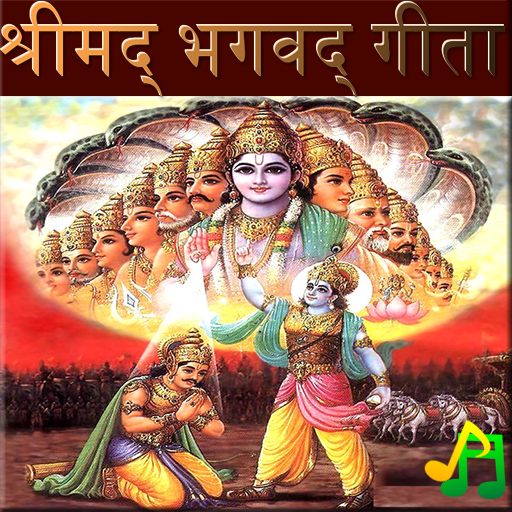 Bhagavad Gita with Audio Hindi