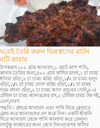 All Bangla Recipes