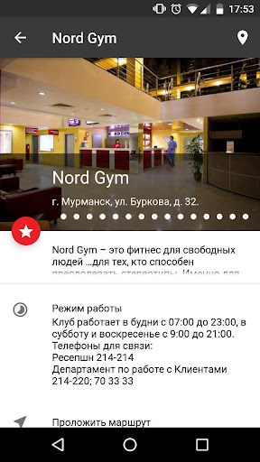 Download NORD GYM 3.20.4-342.20191225.8 2