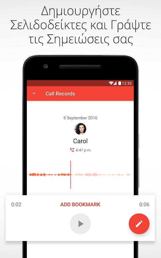 Καταγραφέας Κλήσεων για Μένα - στιγμιότυπο οθόνης