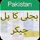 Download Online Bijli Bill Checker -Electricity app Pak For PC Windows and Mac