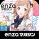 最新作アイマス&ドラゴンボール enzaゲーム攻略情報アプリ - enzaマガジン