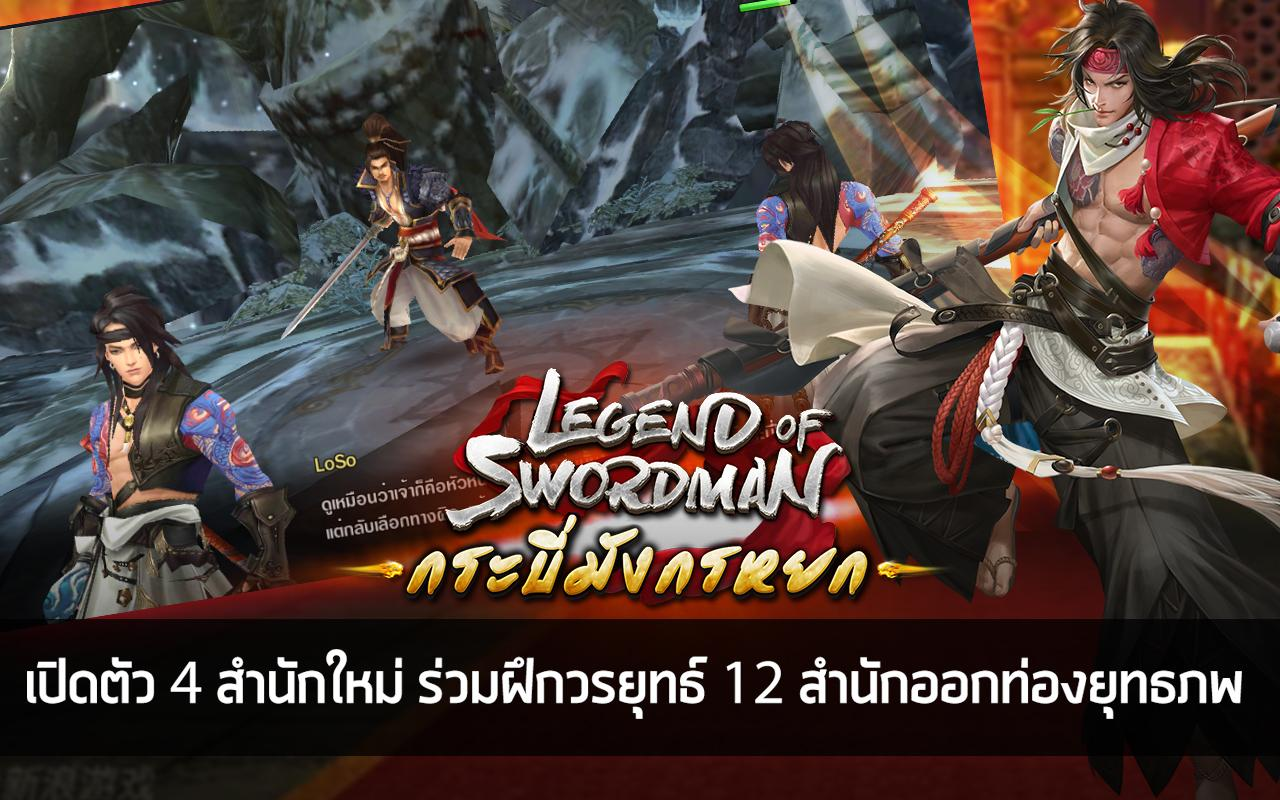 Legend of Swordman- screenshot