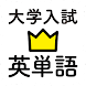 学研『大学入試ランク順 入試英単語2300』 - Androidアプリ