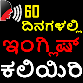 Kannada to English Speaking - Learn English