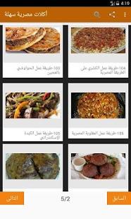 أكلات مصرية سهلة - بدون انترنت - náhled