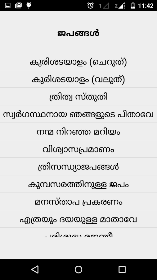 Malayalam Prayer songs For functions