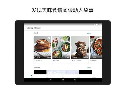 厨房故事 - 美食,菜谱,西餐,烘焙,视频,减肥食谱 Screenshot