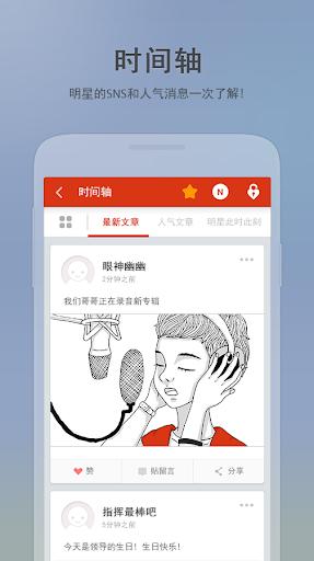 玩娛樂App|粉丝群 for Lovelyz (乐贝乐子)免費|APP試玩
