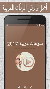 منوعات عربية 2017 - náhled