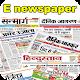 Hindi Enewspaper : All India for PC-Windows 7,8,10 and Mac