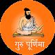 Download Guru Purnima For PC Windows and Mac