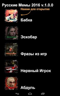 Russian Memes 2016 Soundboard screenshot
