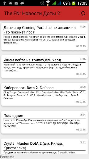 The FN: Новости Доты 2