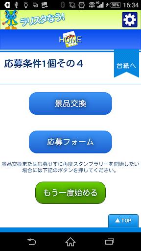 u30e9u30eau30b9u30bfu306au3046 2.7 Windows u7528 4