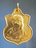 เหรียญหลวงปู่ดุลย์ รุ่น มูลนิธิใหญ่ (พ.ศ.๒๕๒๔) กะไหล่ทอง พร้อมบัตรฯ