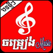 Khmer All Song