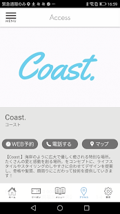 Download Coast. 公式アプリ For PC Windows and Mac apk screenshot 6