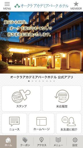 オークラアカデミアパークホテル 公式アプリ
