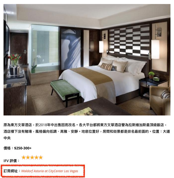 聯盟行銷有什麼優缺點:以旅遊為例子,很多旅遊部落格下方的訂房網都有聯盟連結。