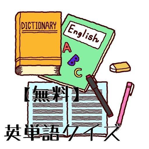 子ども英単語クイズ ゲーム 小学校 知育 遊んで 学ぶ