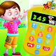 My Cell Phone Fun: Mobile Phone Learning Game (game)