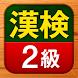 漢検2級 無料!漢字検定問題集